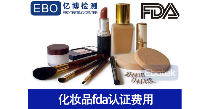 2019年办理化妆品FDA认证如何收费