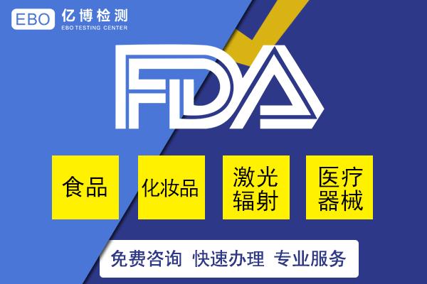通心粉面条FDA注册