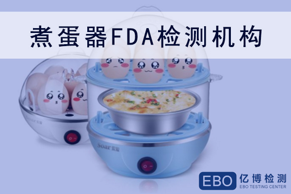 煮蛋器如何做FDA食品
