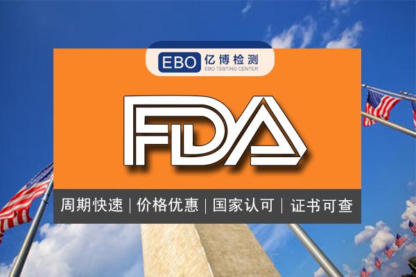 食品FDA注册续费