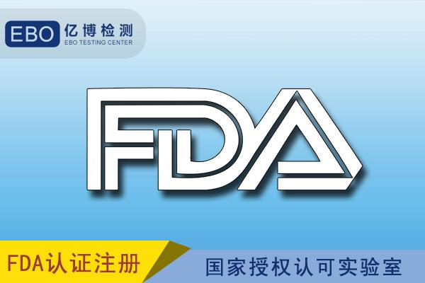 薯片食品FDA注册