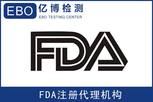 食品FDA认证新规