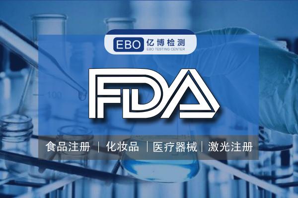食品材料FDA检测标准